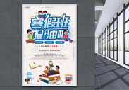 寒假班加油站教育培训海报设计图片