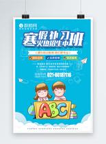 儿童卡通寒假培训班火爆招生海报图片