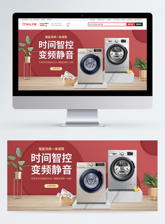 冰箱电器促销淘宝banner
