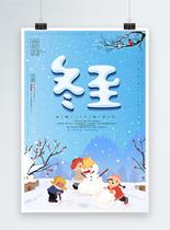 卡通可爱24节气冬至海报图片