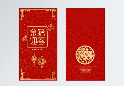 红色喜庆金猪迎春新年红包图片