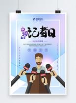中国记者日海报图片