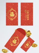 新春祝福红包图片