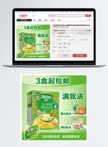 宝宝五谷杂粮营养粉淘宝主图图片