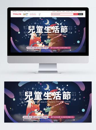 儿童生活节促销淘宝banner