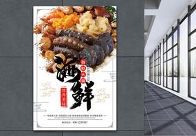蓝色海鲜促销海报图片