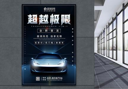 超越极限新车发布汽车宣传海报图片