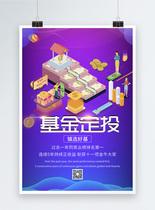 基金定投理财海报图片