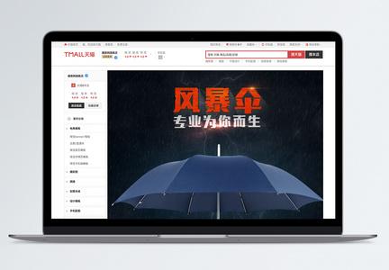 黑色简约雨伞雨具详情页图片