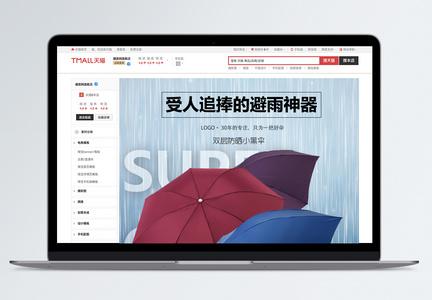 清新简约雨伞详情页图片