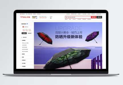 清新雨伞日用品详情页图片