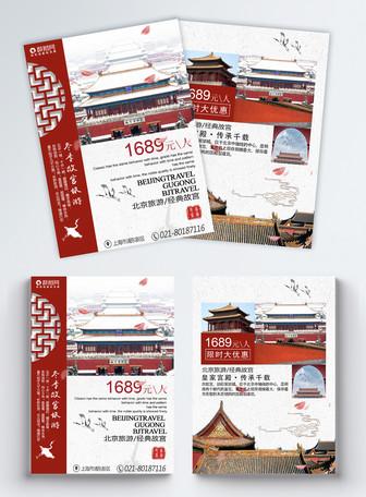 中国风北京旅游宣传单