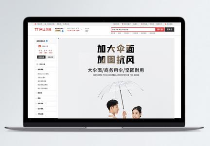 雨伞雨具淘宝详情页图片