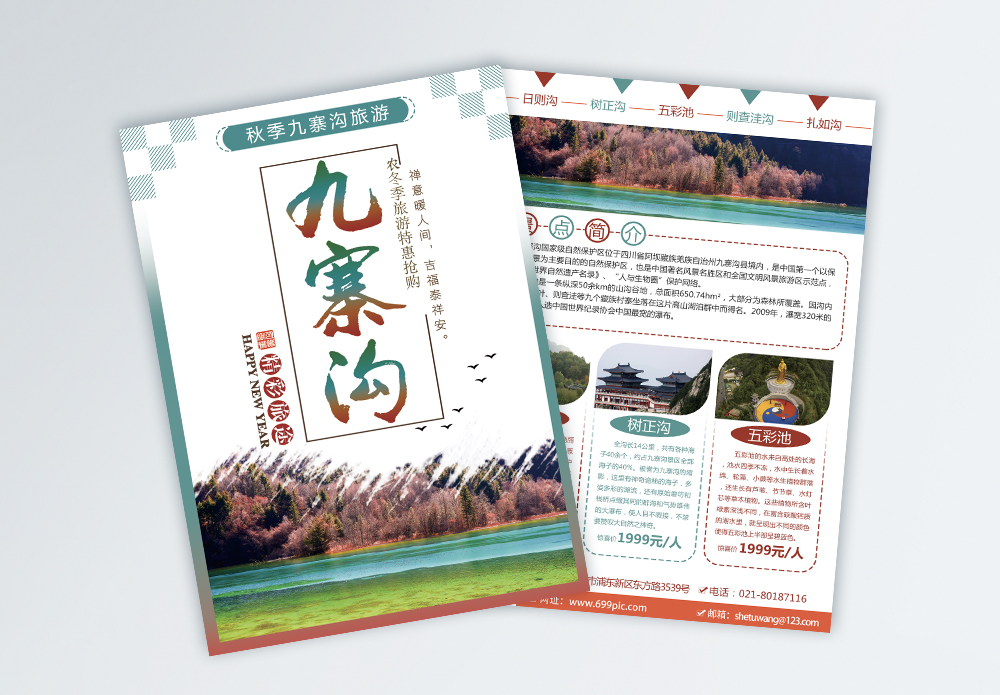 九寨沟旅游宣传单图片