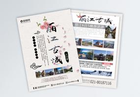 中国风丽江旅游宣传单图片