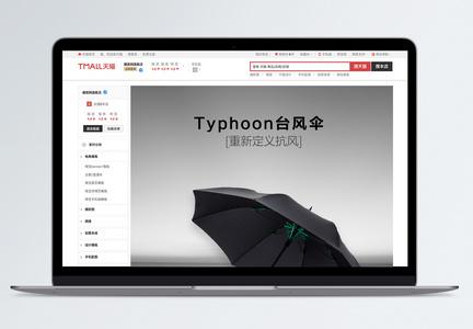 雨伞雨具淘宝电商详情雨图片