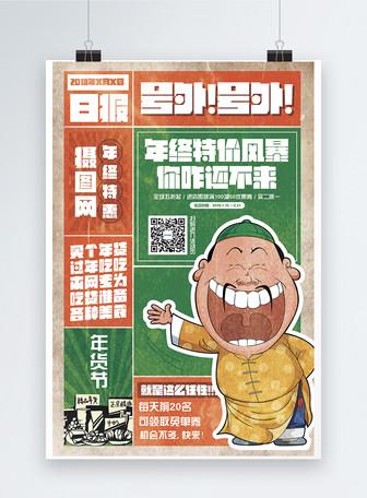 民国复古风年货节促销海报
