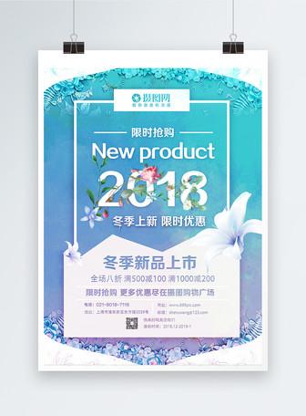 创意2018冬季新品上市促销海报设计