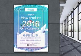创意2018冬季新品上市促销海报设计图片