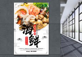 海鲜火锅美食海报图片