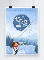 冬日降温海报图片
