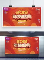 2019年货盛典促销展板图片