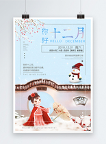 小清新简约十二月你好海报图片