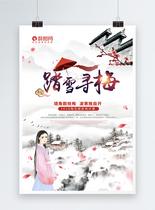 中国风踏雪寻梅赏梅海报图片