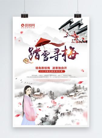 中国风踏雪寻梅赏梅海报