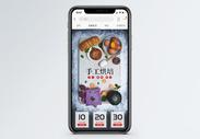 手工烘焙面包促销淘宝手机端模板图片