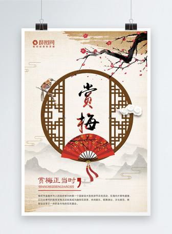 中国风赏梅海报
