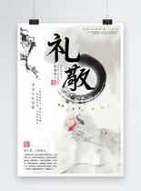 礼敬水墨中国风企业文化海报图片