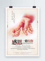 感恩一路有你感恩节节日海报图片