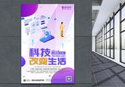 科技改变生活2.5d风格科技海报图片