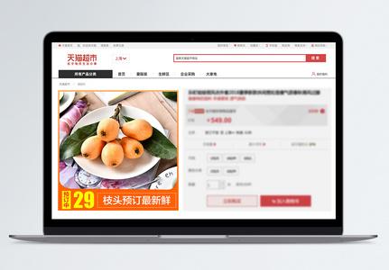 枇杷水果促销淘宝主图图片