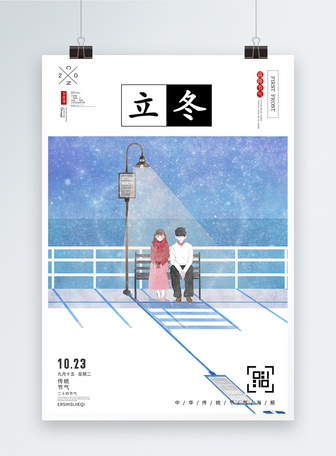 中国传统节气之立冬宣传海报