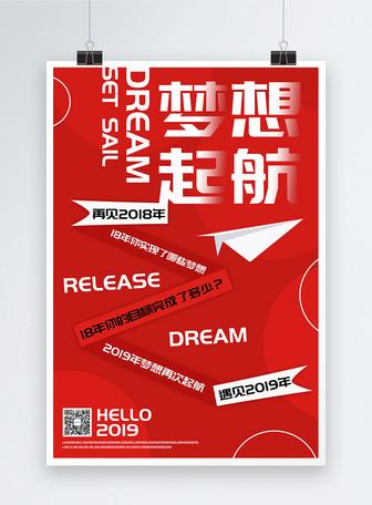 红色创意排版梦想起航企业文化海报