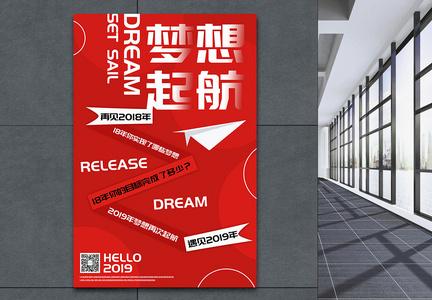 红色创意排版梦想起航企业文化海报图片