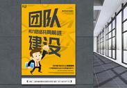 企业文化团建宣传海报图片