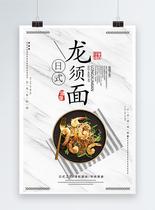 小清新面食美食海报图片