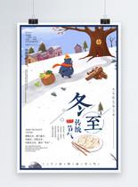 传统冬至二十四节气海报图片