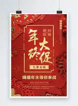 红色喜庆年终大促海报图片