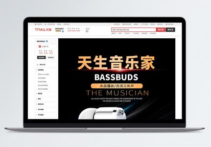 天生音乐家黑色科技感耳机促销淘宝详情页图片