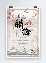 水墨简约腊梅中国风海报图片