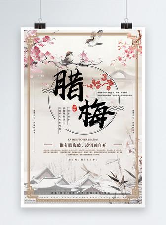 水墨简约腊梅中国风海报