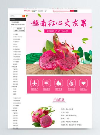越南红心火龙果促销淘宝详情页