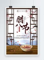 中国传统节日腊八节海报图片