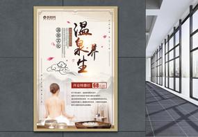 中国风温泉养生海报图片