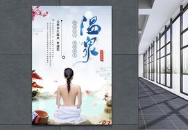 蓝色清新天然养生温泉海报图片