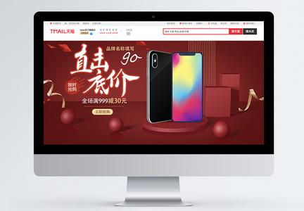 手机直击低价淘宝banner设计图片